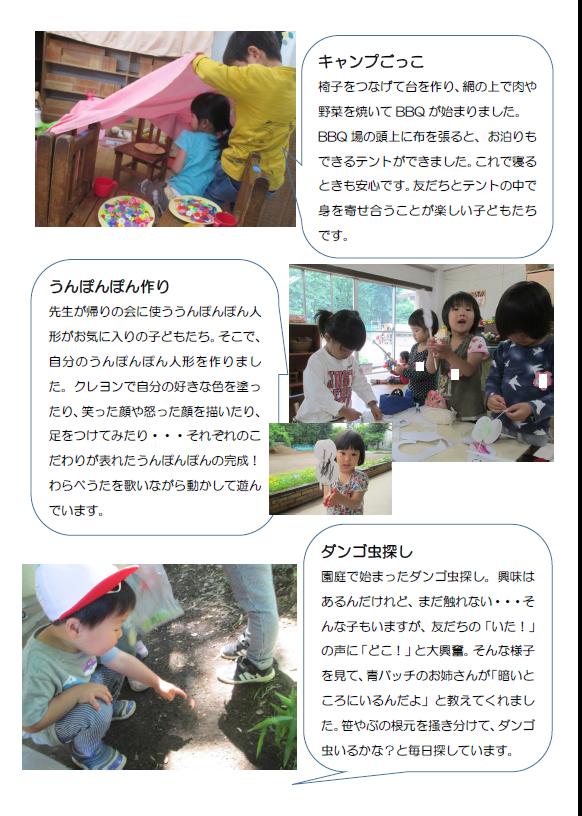 2017 5月子どもスケッチ すみれ.png