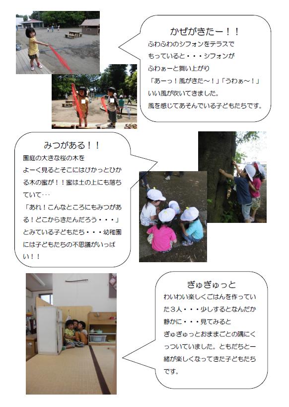 2017 5月子どもスケッチ たんぽぽ.png