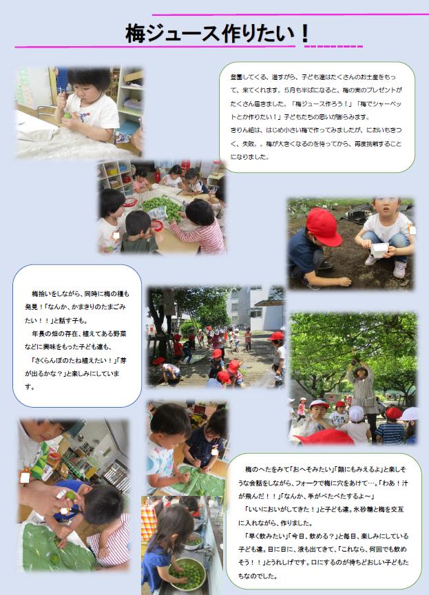 2017年子どもスケッチ年中うめ - コピー.png