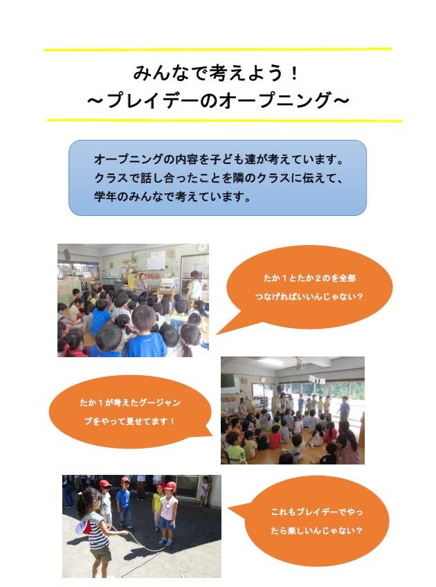 2017.10年長オープニング.png