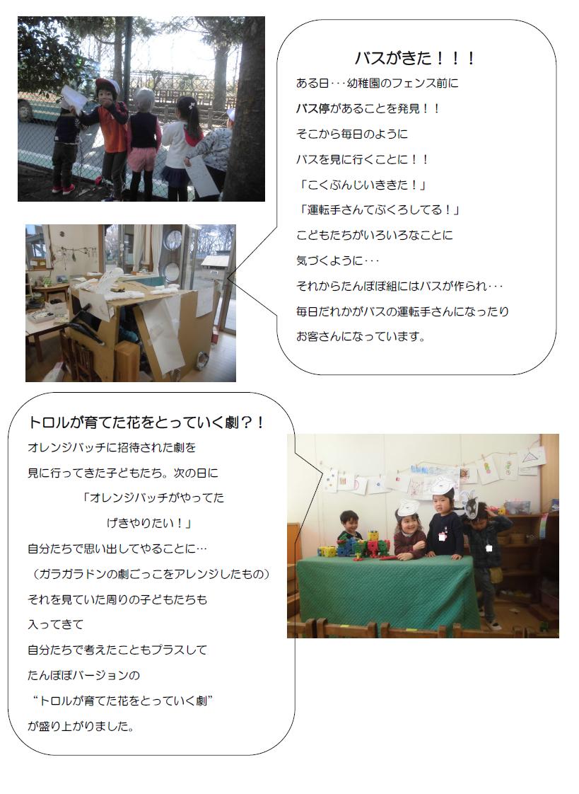 2018子どもスケッチ3月たんぽぽ.png