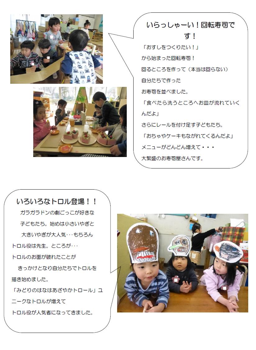 2018子どもスケッチ3月れんげ.png